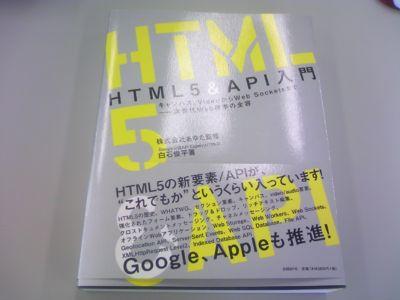 HTML5&API入門を買ってきた。さて、読むぞー。