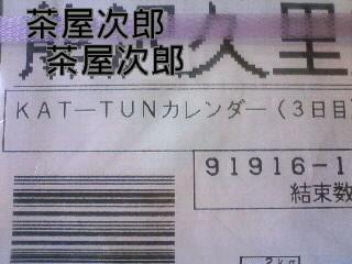 …え、三日目…?(今日入荷したKAT-TUNのカレンダーのラベル)
