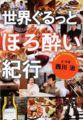 「世界ぐるっとほろ酔い紀行」西川治著。この本は、タマランすよ!あ