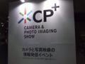 みなとみらいに出てCP+を見て来た