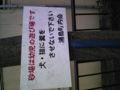 写ツのテスト。近所の浦島町の公園の立て札。「浦島太郎」の発祥の地
