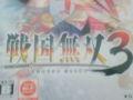 戦国無双3(・∀・)