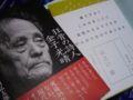 良い買い物をした。明後日からの沖縄で読もう。金子光晴さんは文語で