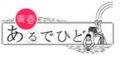 最先端科学お勉強型ラジオ青春あるでひど http://www.voiceblog.jp/seishun-cho/