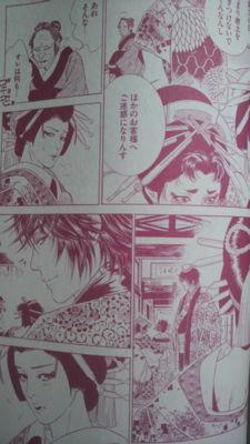 個別「坂東いるか先生の漫画めっ...