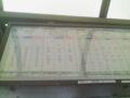 完全に奈良交通仕様の京阪バスの時刻表w  せっかく奈良交通便と分け