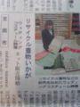 @kazue123 今朝の新聞に掲載されてたね。