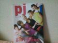ピーチジョンの夏のカタログが今日、届きました。
