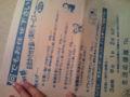 けふ郵便受けに入っていたチラシ。こんなのあるんだね……デートクラ