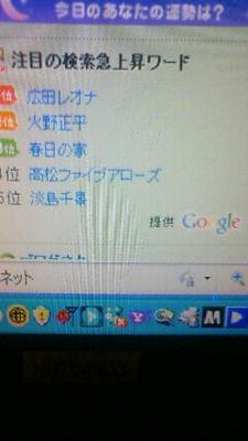 Googleの検索で「春日の家」が3位だー。おいおい皆www