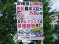 渋谷C.Cレモンホール前街宣。なう。いつもの有志さんタイムリーな赤松