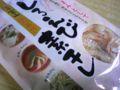 富山で買ってきました。そのまま食べても美味しそう(^_^♪