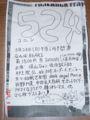 明日5/24(月)は【コニシワンマンライブ】@難波ベアーズ http://mixi.jp/view_