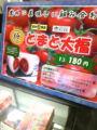 @tagururu トマト大福、甘くて激ウマでしたねー。売れてるそうで す。