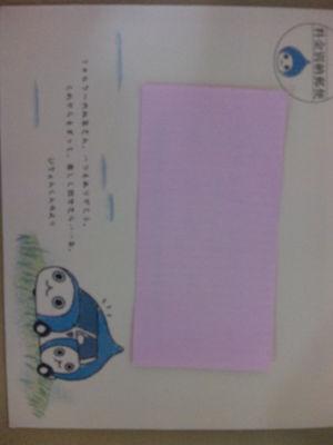 @pichonkun_go きてました!ラブレターも入ってた!