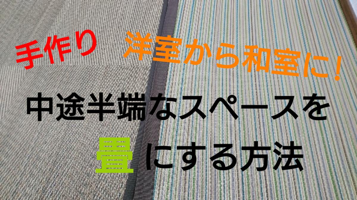 f:id:two-world:20200227183957p:plain