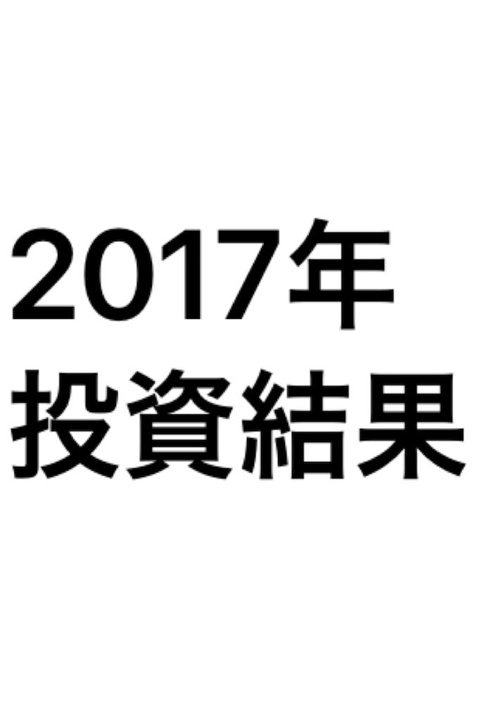 f:id:ty0513:20171217093016p:image