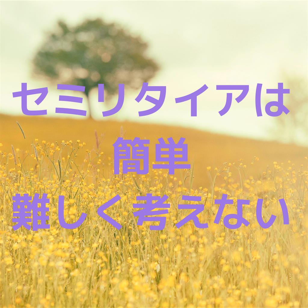 f:id:ty0513:20180918143108p:image