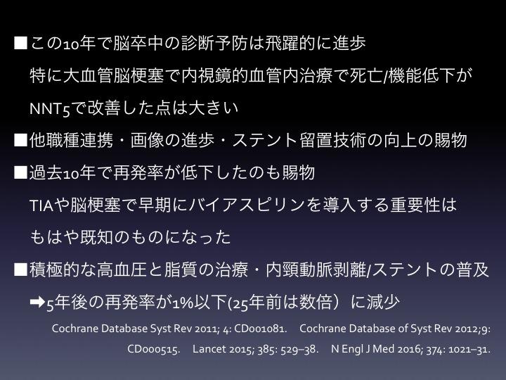 f:id:tyabu7973:20161014235241j:plain