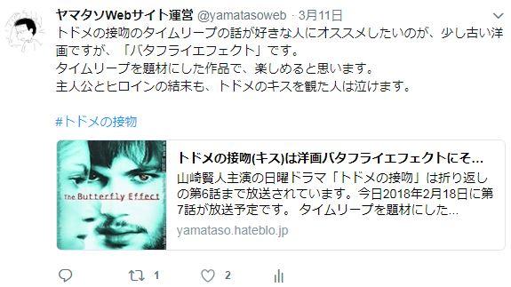 f:id:tyamamototry:20180322000337j:plain