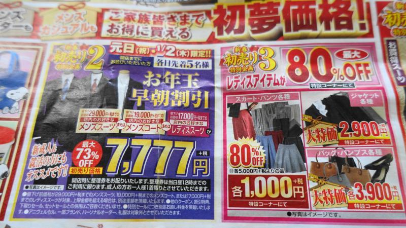 2020年1月2日も先着5名はスーツを7777円で購入可能