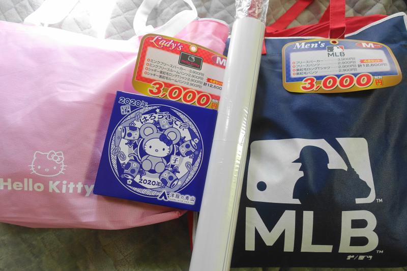 2020年に洋服の青山で購入した福袋はカジュアル福袋2種類