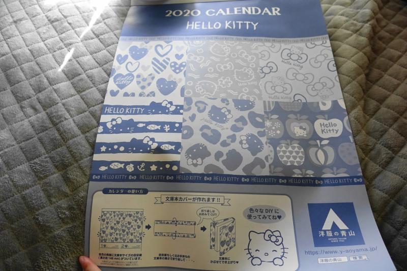 洋服の青山の2020年ハローキティカレンダー
