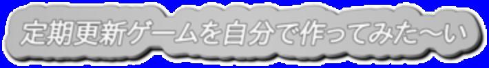 f:id:tyaunen1:20201206042931p:plain
