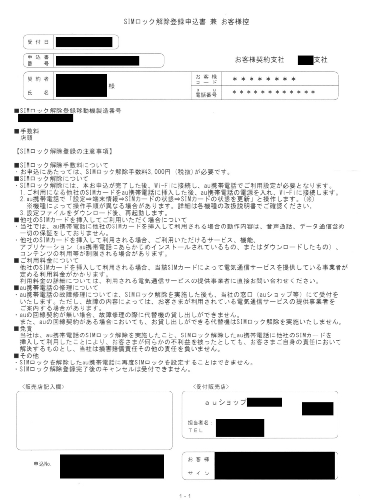 f:id:tyawanmushi:20171201213503j:plain
