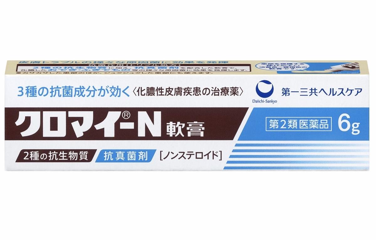 クロマイ-Nの商品紹介画像