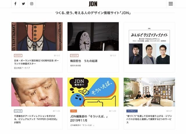 JDNの紹介画像