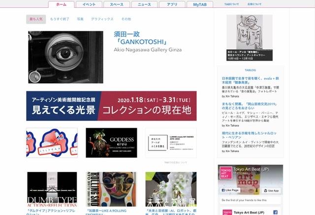 Tokyoartbeatの紹介画像