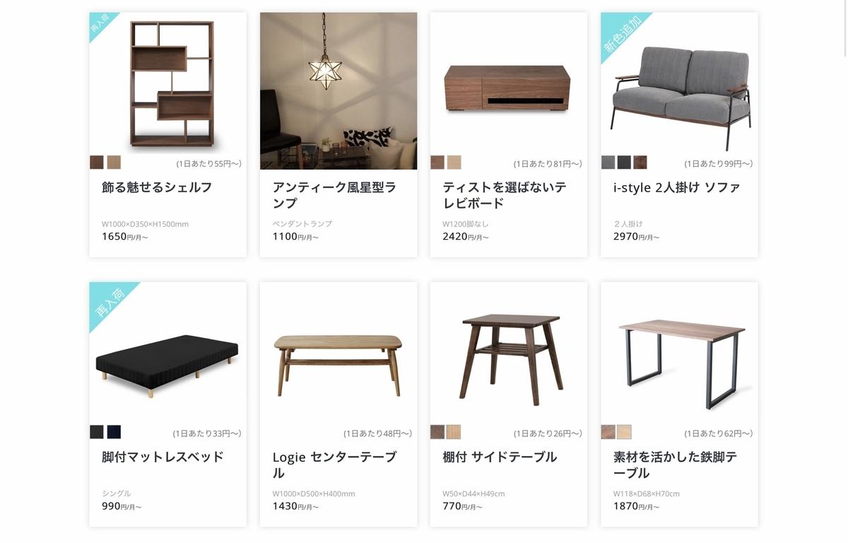 家具レンタルサービスCLASの商品ラインナップ