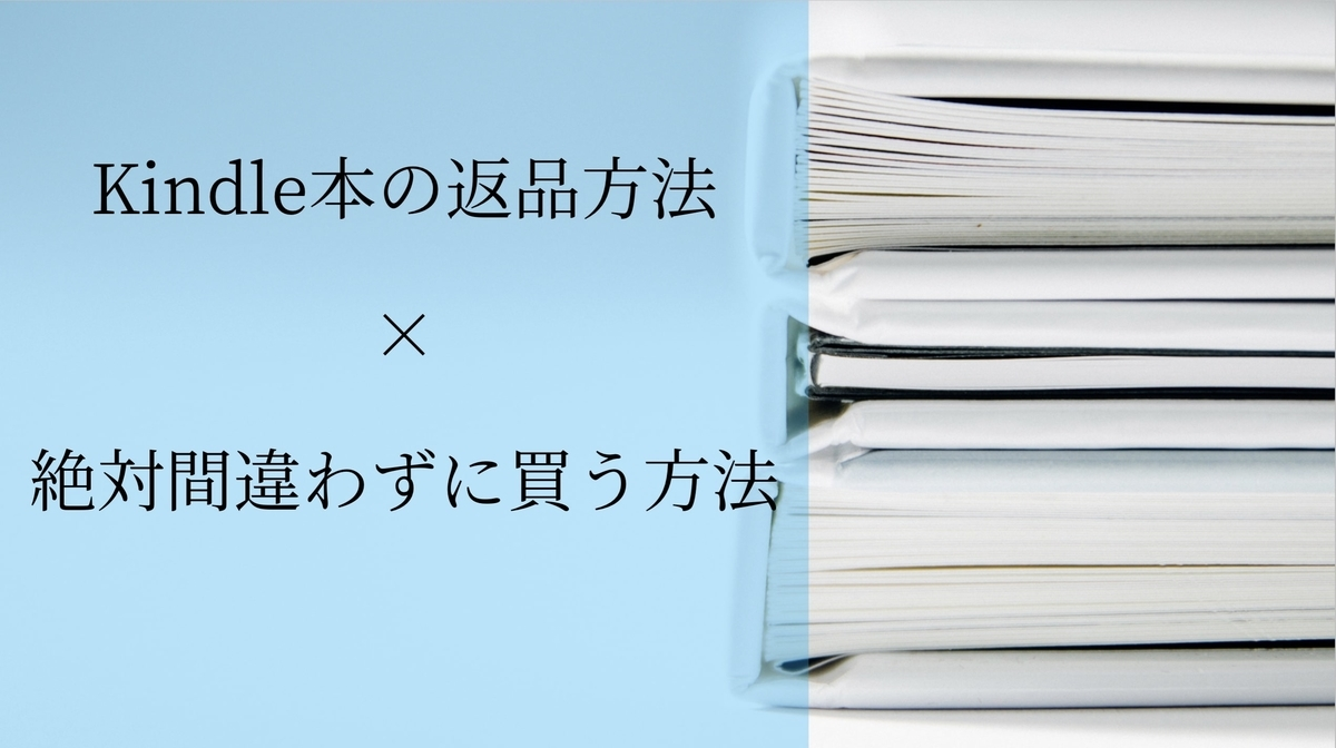 Kindle本の返品方法のアイキャッチ画像