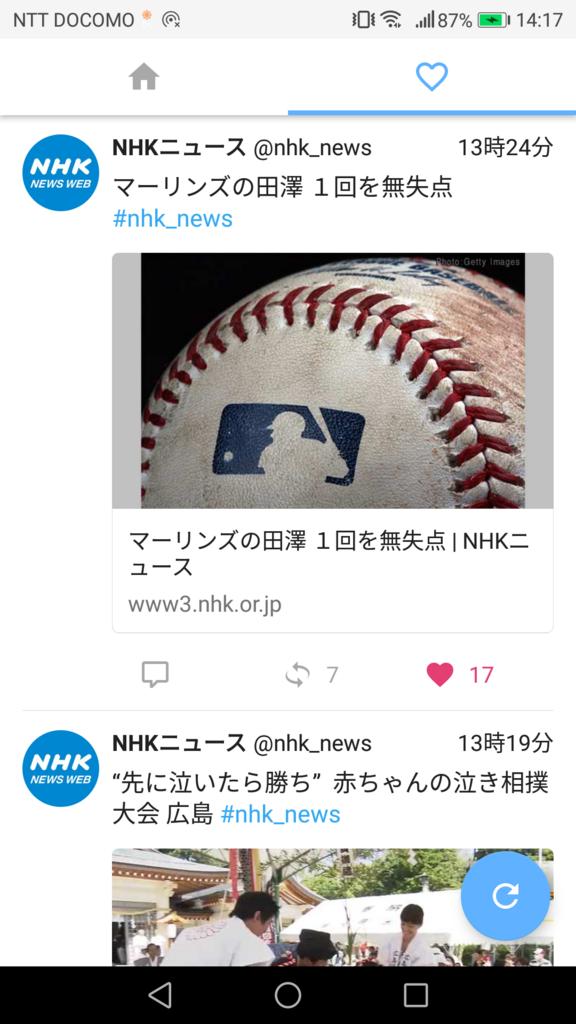 nhk for Twitter Card