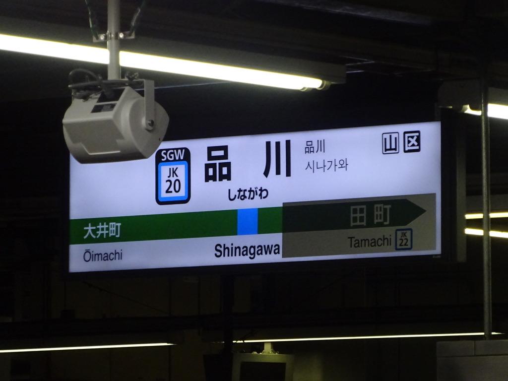【おまけ】品川駅新4番線駅名標 こちらが剥がれるのは来春(2019/11/16)