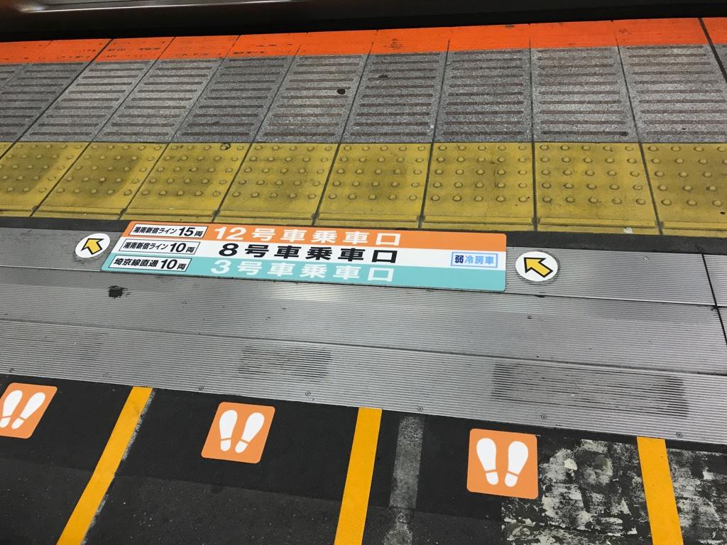 JR武蔵小杉駅4番線12・8・3号車乗車口(2019/11/27)