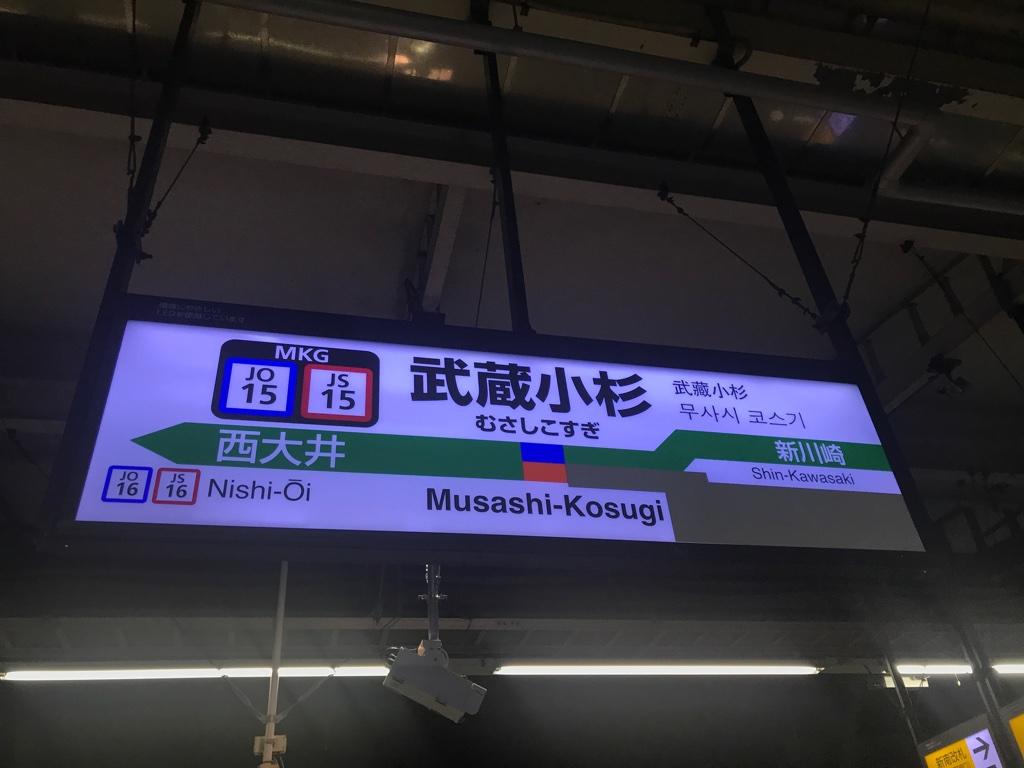 JR武蔵小杉駅4番線駅名標(2019/11/24)