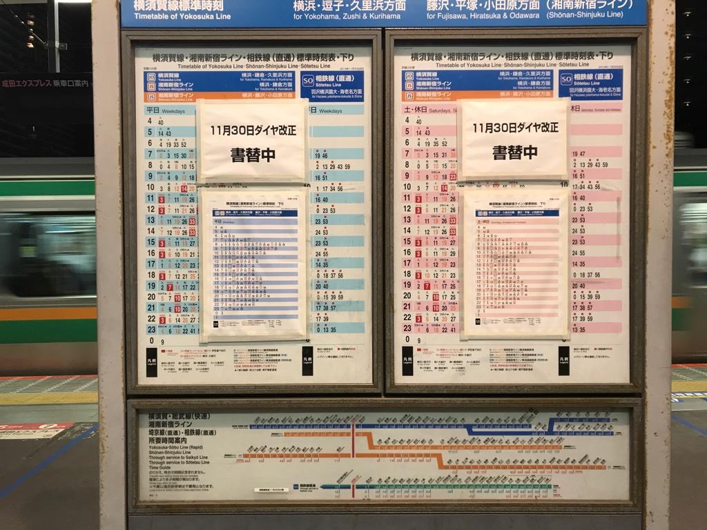 JR武蔵小杉駅3番線 ダイヤ改正書換中(2019/11/28)