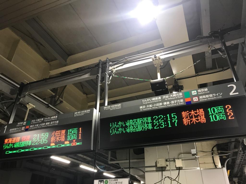 JR新宿駅1・2番線電光掲示板 相鉄線直通と思われるシールが 表示枠も3列に拡大(2019/11/14)