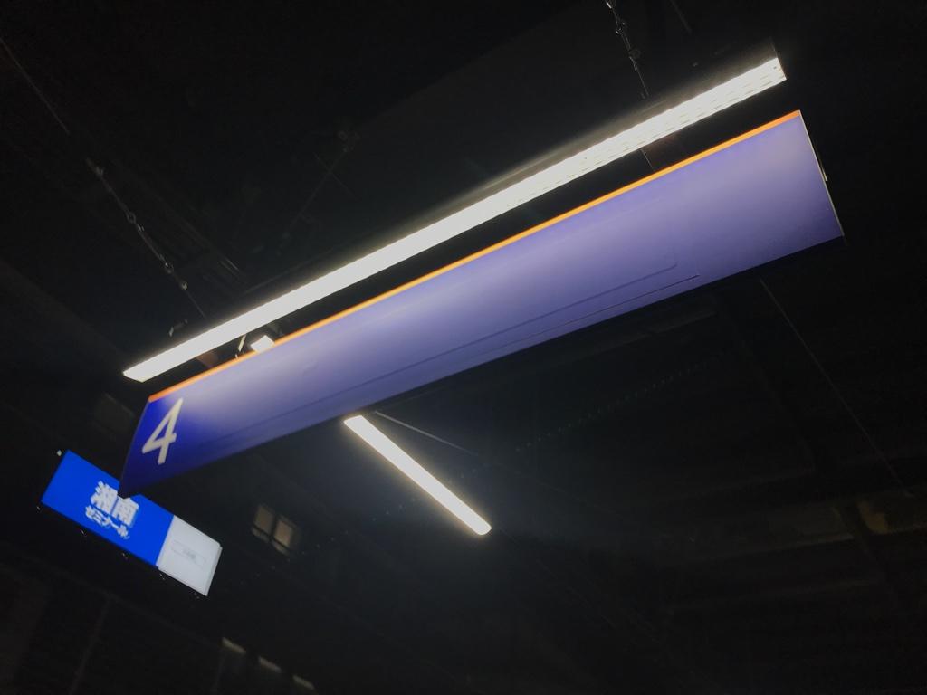 相鉄西谷駅4番線方面案内板 その先やいかに(2019/11/27)