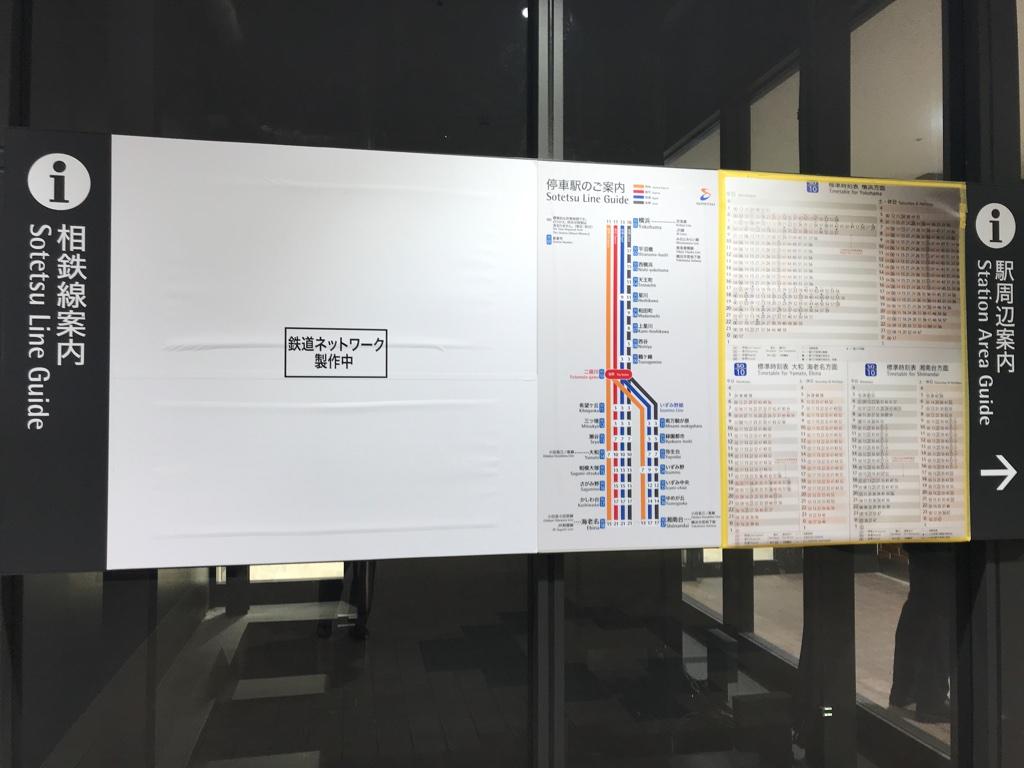相鉄二俣川駅 鉄道ネットワーク製作中(2019/11/27)