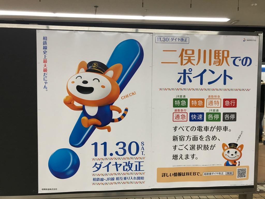 相鉄二俣川駅 WEBでも公開中「二俣川駅でのポイント」(2019/11/27)