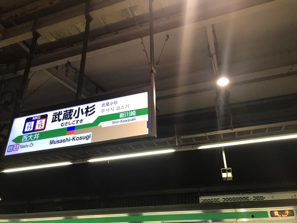 JR武蔵小杉駅4番線駅名標 相鉄方面からの青いラインがチラ見え(2019/11/27)