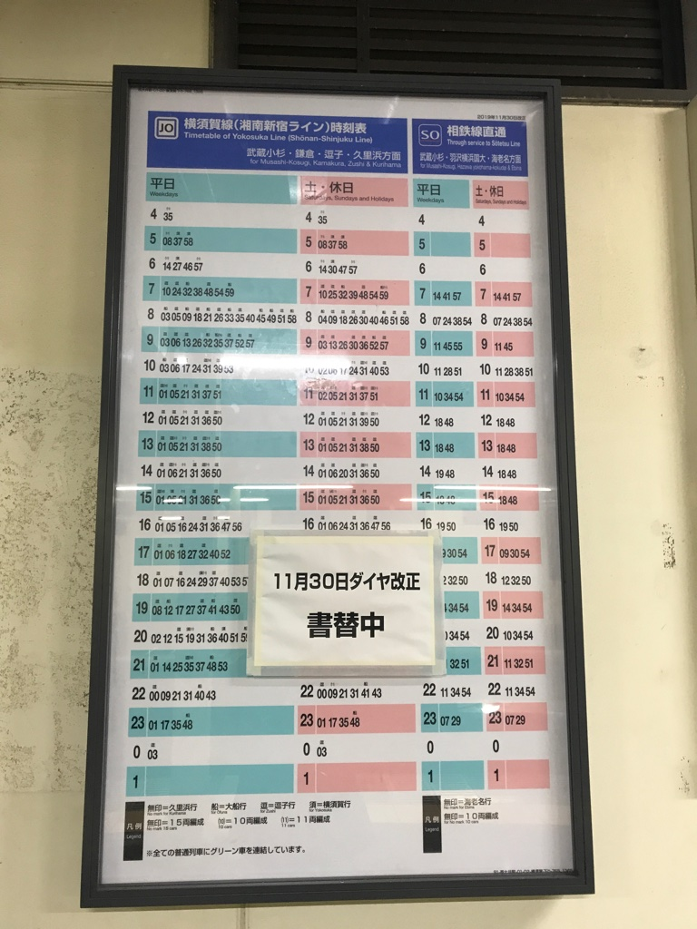 JR西大井駅下り新ダイヤ