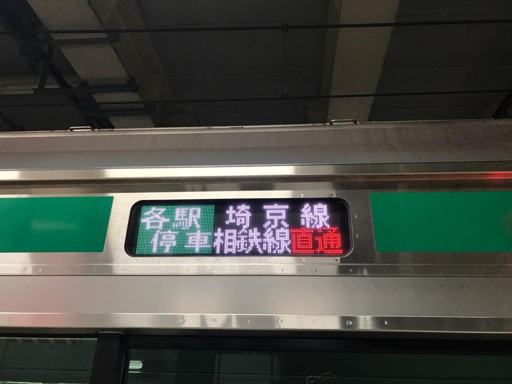 各駅停車 埼京線 相鉄線直通