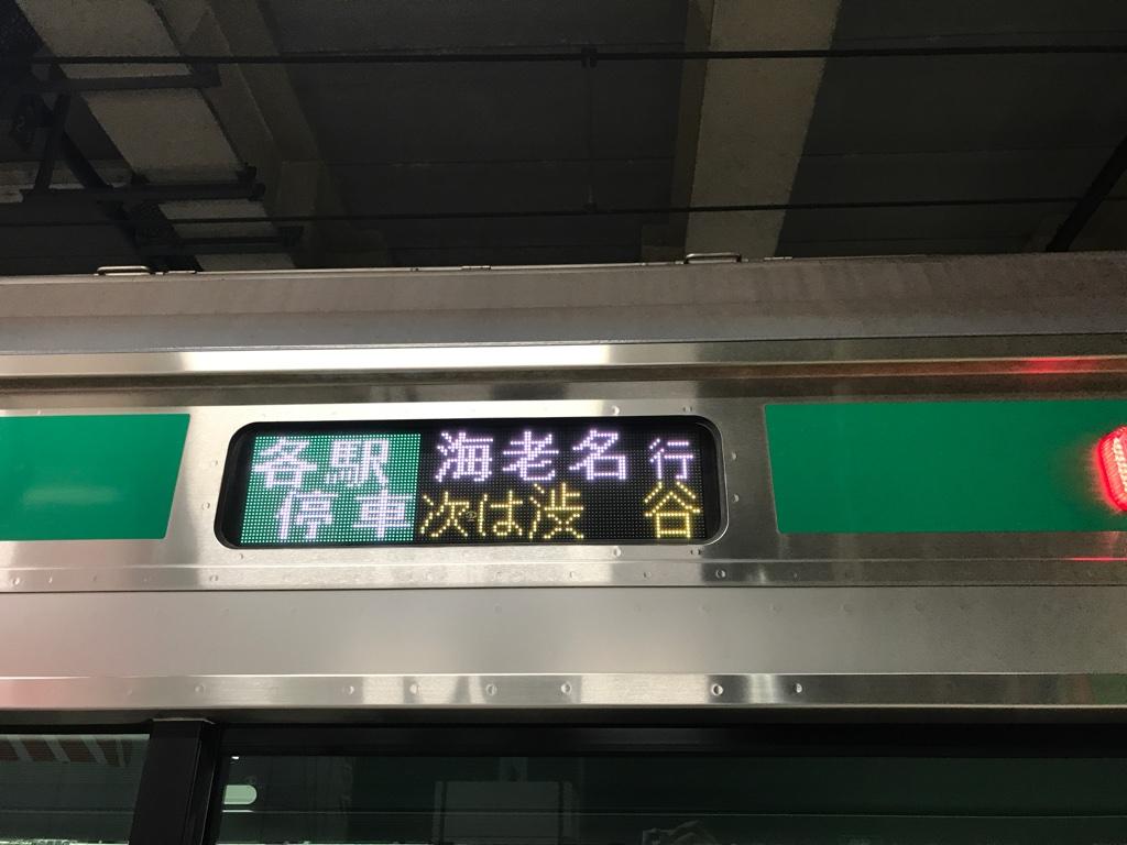 各駅停車 海老名行き 次は渋谷