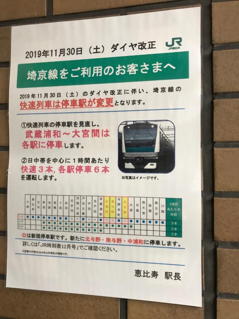 恵比寿駅掲示の埼京線ダイヤ改正案内