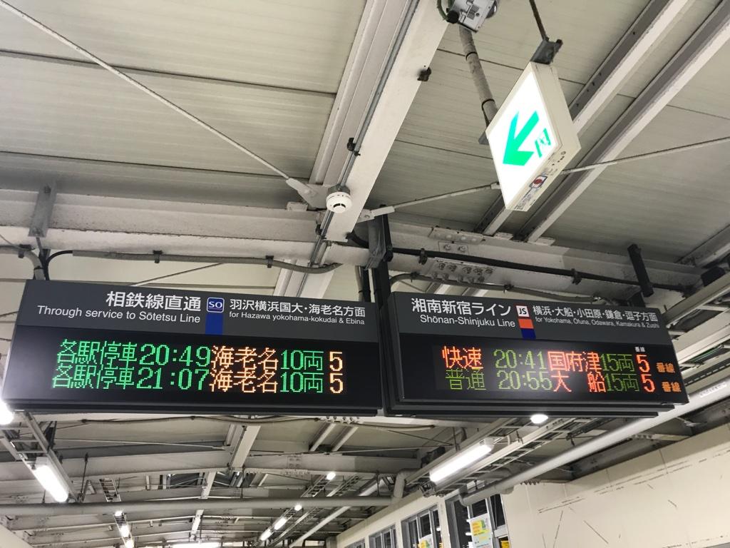 大崎駅コンコースにある、相鉄線直通/湘南新宿ラインそれぞれの発車時刻案内