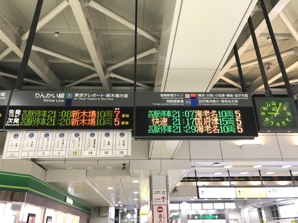 大崎駅改札付近 りんかい線/湘南新宿ライン・相鉄線直通の発車時刻案内